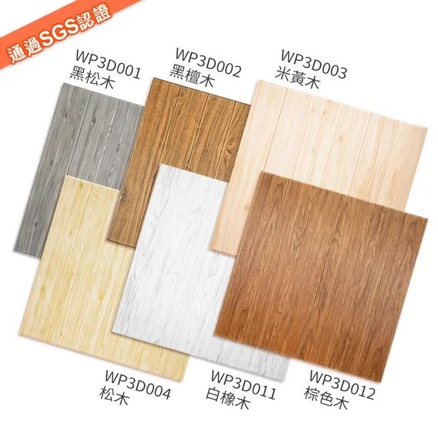 【Sunland】WP3D001-004 立體木紋壁貼 立體防撞隔音棉-9片組