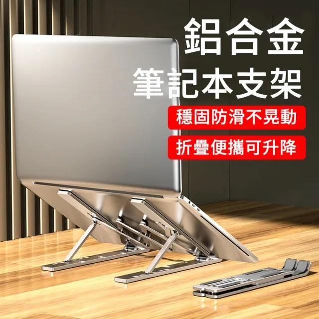 【The Rare】LS501鋁合金筆記本支架 筆電支架 六檔調節 便攜式收納底座 散熱支架(適用17吋以內筆記本電腦)