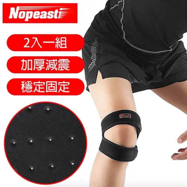 【Nopeasti 諾比】可調式透氣加壓減震膝蓋髕骨帶護具 二入組