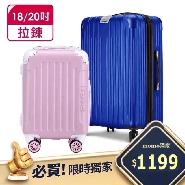 【Bogazy】破盤出清 18/20/25/29吋超輕量行李箱(多款任選)