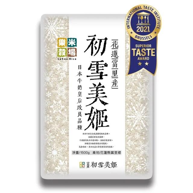 【樂米穀場】花蓮富里初雪美姬米1.5KG(六入裝 日本牛奶皇后改良品種)