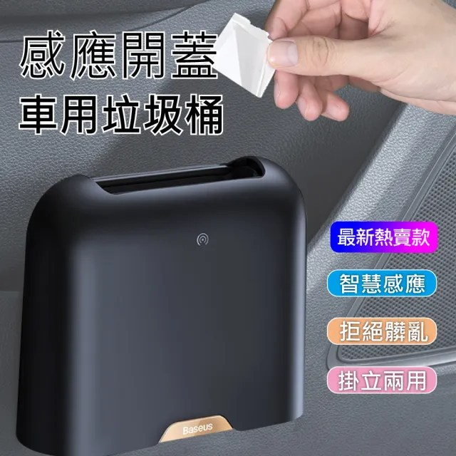 【BASEUS】倍思 自動感應式開蓋 防臭車用質感垃圾桶(感應開蓋 免手觸碰)