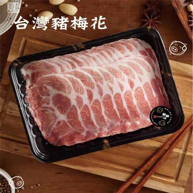 【點點心】嚴選肉品-台灣豬梅花-豬梅花火鍋片(500g/盒/3-4人份)