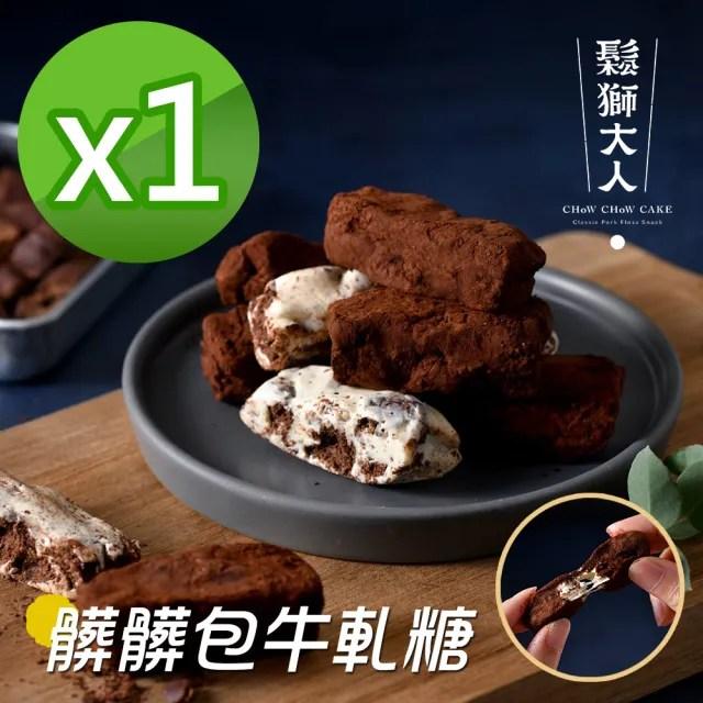 【鬆獅大人】髒髒包牛軋糖250gx1盒