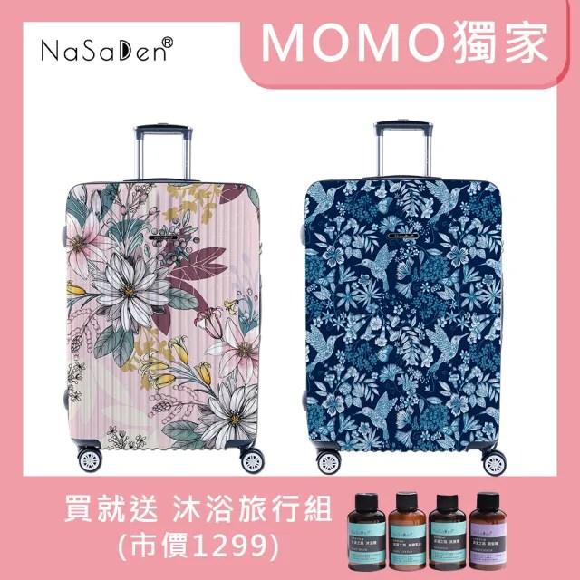 【NaSaDen 納莎登】新無憂全系列限量聯名款行李箱(22吋/26吋/29吋一次滿足)