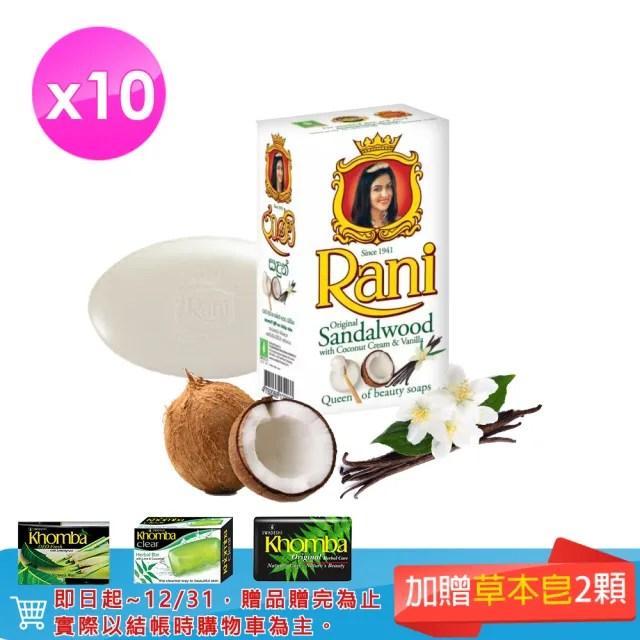 【Rani 芮妮】斯里蘭卡椰奶&香草檀香皂-90g-10入