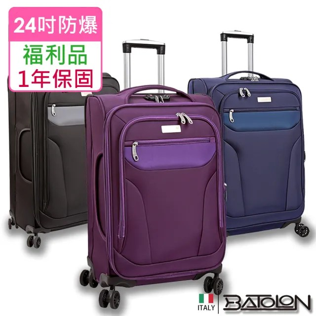 【Batolon 寶龍】福利品 24吋  貴族風采TSA鎖加大商務箱/行李箱(3色任選)