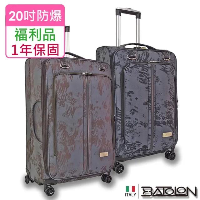 【Batolon 寶龍】福利品  20吋  舞墨風情TSA鎖加大防爆商務箱/行李箱(2色任選)
