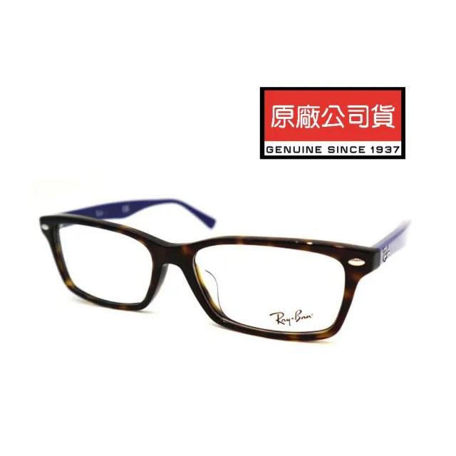 【RayBan 雷朋】亞洲版 舒適高鼻翼 光學眼鏡 RB5378D 5918 深玳瑁框面深藍鏡臂 公司貨