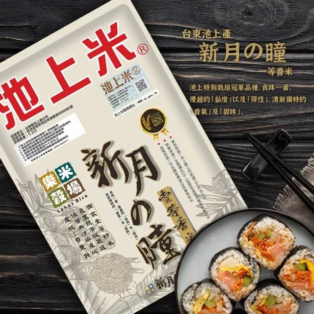 【樂米穀場】台東池上產新月之瞳一等香米(池上特別栽培、食味一番)