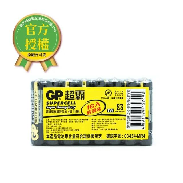 【超霸】GP-超霸-黑-4號超級碳鋅電池16入(GP原廠販售)