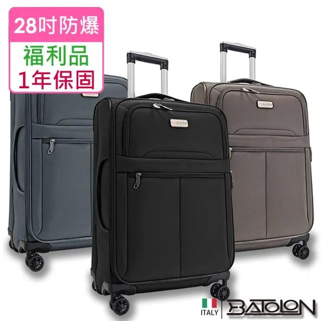 【Batolon 寶龍】福利品 28吋  皇家風範TSA鎖加大防爆商務箱/旅行箱(3色任選)