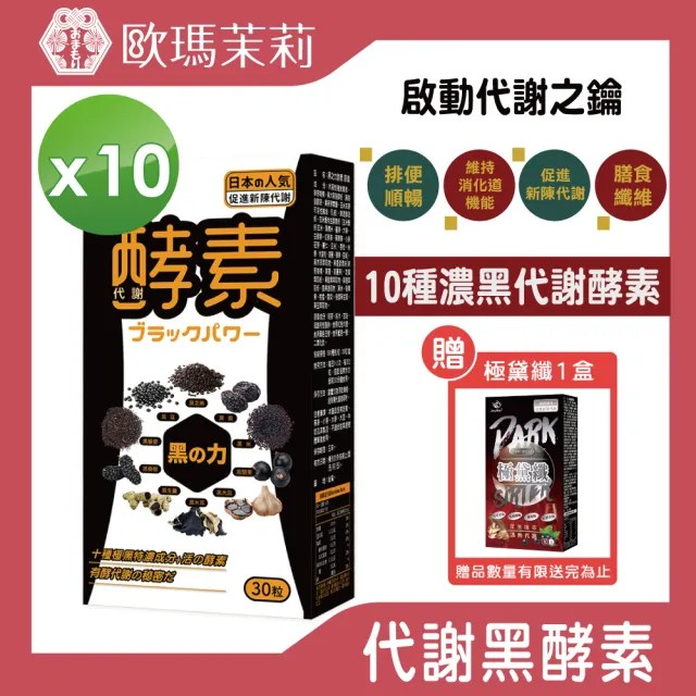 【歐瑪茉莉】黑之力酵素膠囊 30顆*10盒-日本人氣黑酵素(#蔬果酵素#膳食纖維)
