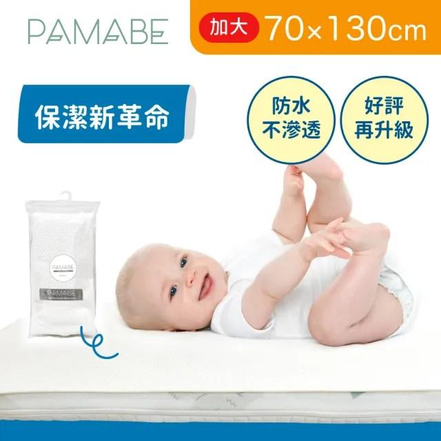 【PAMABE】竹纖維瞬吸防水嬰兒尿布墊70x130cm(保潔墊/隔尿墊/防尿毯/寵物保潔墊/防水隔尿墊)