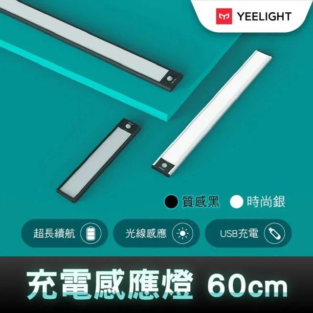 【YEELIGHT 易來】小米生態鏈 緊急照明 充電感應櫥櫃燈60cm(LED燈、人體感應燈、樓道燈、走廊燈、小夜燈)