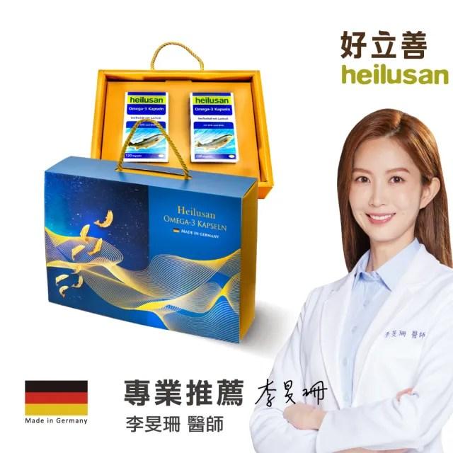 【德國 好立善】純淨深海鮭魚油 2入禮盒組(120粒*2)