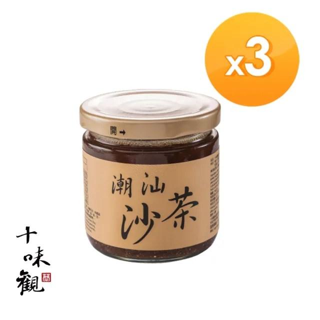 【十味觀】潮汕沙茶190gx3瓶(香氣濃郁 口感細緻)