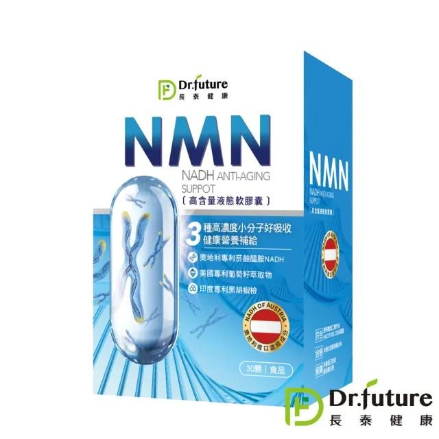 【Dr.future 長泰健康】Dr.future長泰健康專利NMN液態軟膠囊(葡萄籽萃取、NADH、22種蔬果綜合多酚)