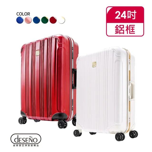 【Deseno笛森諾】酷比旅箱II-24吋特仕版輕量深鋁框行李箱(多色任選)
