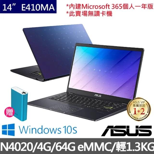 【ASUS獨家行動電源組】E410MA 14吋輕薄窄邊框筆電(N4020/4G/64G/W10 S)