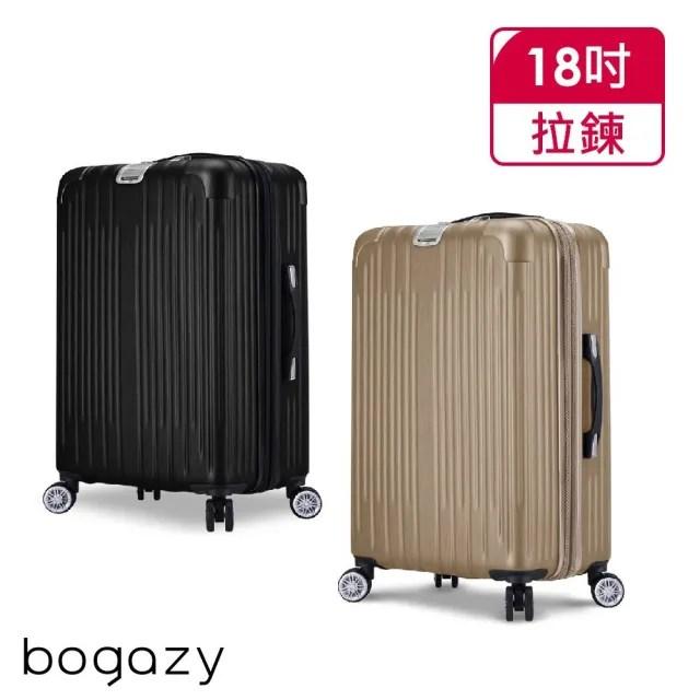 【Bogazy】星雨款 18吋海關鎖輕量行李箱廉航款登機箱(多色任選)