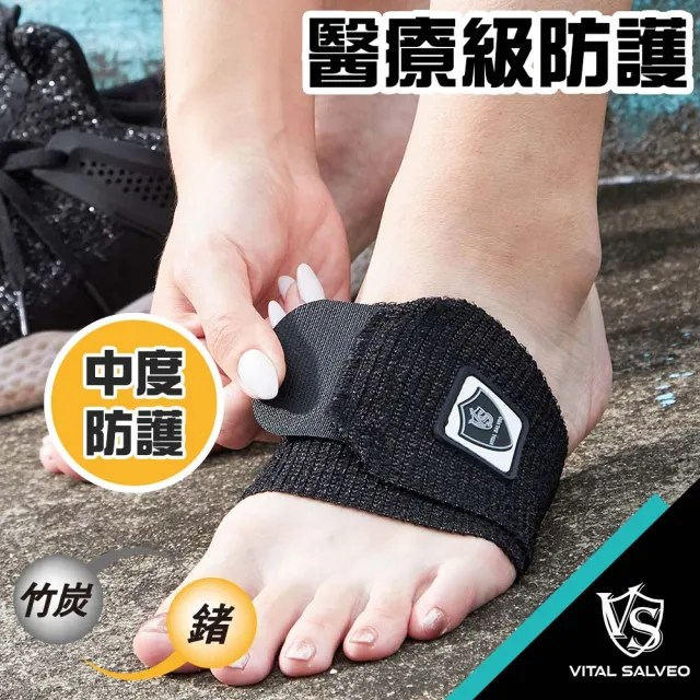 【Vital Salveo 紗比優】鍺能量纏繞式護足弓彈性繃帶 一雙入/黑色(足弓彈力繃帶-台灣製造護具)
