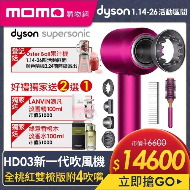【dyson 戴森】Supersonic HD03 吹風機 禮盒組 原廠圓形髮梳及順髮梳(獨家特談)_精品香水2選1組