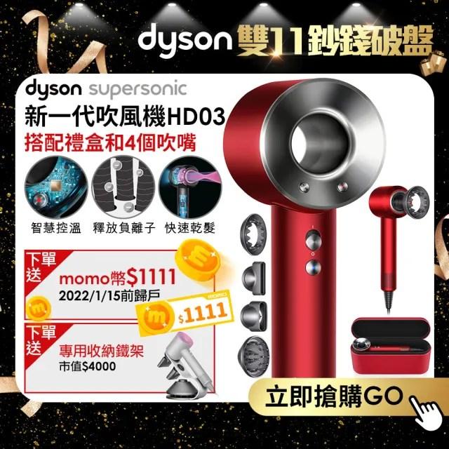 【dyson 戴森】dyson Supersonic HD03 吹風機 溫控 負離子(全瑰麗紅 新春特別版配精美禮盒)原廠磁吸鐵架組