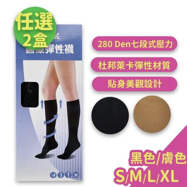 【健妮】醫療彈性襪 半統襪 靜脈曲張襪 280丹尼(2盒組)