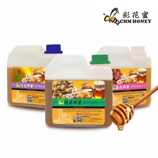 【彩花蜜】台灣國產蜂蜜1200gX3桶(龍眼蜂蜜+荔枝蜂蜜+百花蜂蜜)