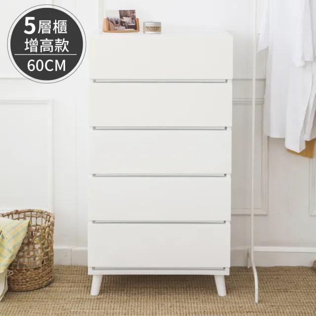 【韓國SHABATH】時尚簡約附腳增高款五層收納櫃/收納箱/衣物櫃-60CM(四色可選)