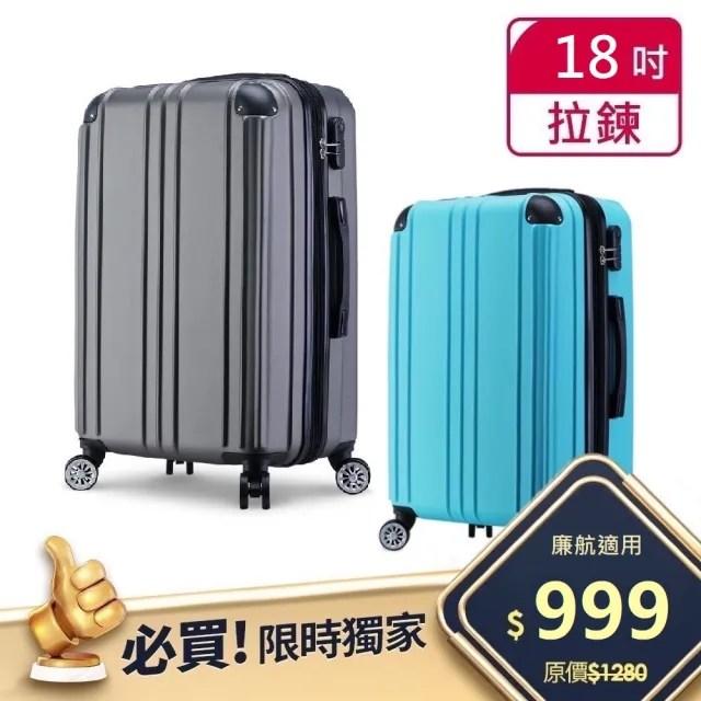 【Bogazy】眷戀時光 18/20吋國旅輕便廉航適用行李箱/登機箱(多色任選)