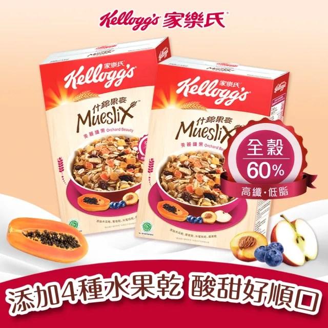 【家樂氏Kelloggs】什錦果麥–美麗纖果375gX2入(早餐麥片/穀片)