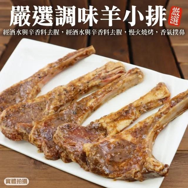 【海肉管家】嚴選調味羊小排(4包_600g/包)