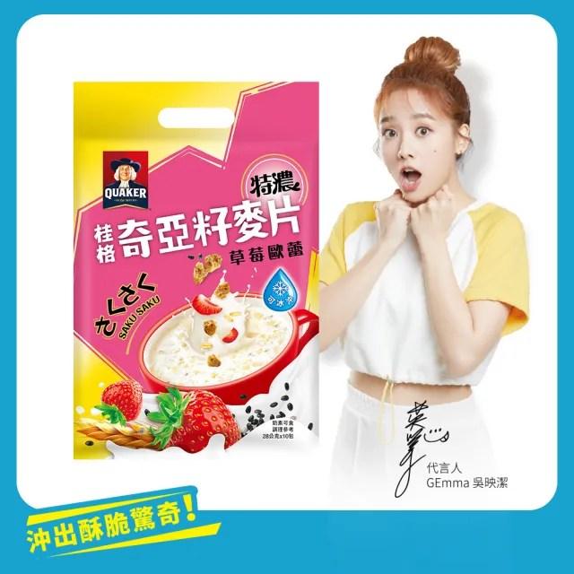 【QUAKER 桂格】奇亞籽麥片-草莓歐蕾28g*10包/袋(營養早餐推薦)