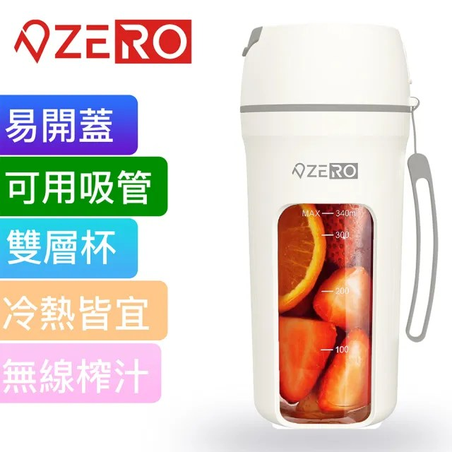 【ZERO 零式創作】MIXER+ V2 直飲隨行杯果汁機 灰莓撞色(攪拌 榨汁 碎冰 調理)