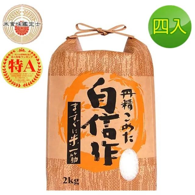 【悅生活】谷穗--特A級 北海道清香七星米 100%日本直送/2kg/包 四入組(壽司米 太極米漿粥 調整體質)