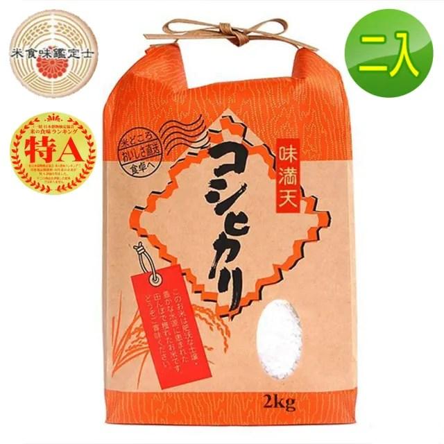 【悅生活】谷穗--特A級 北海道自然鮮甜七星米 100%日本直送/2kg/包 二入組(壽司米 太極米漿粥 調整體質)