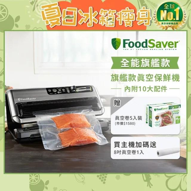 【美國FoodSaver】旗艦款真空保鮮機(FM5460)