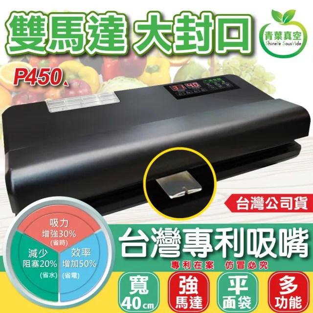 【青葉ShineYe】P450真空包裝機 商用級雙馬達乾濕兩用(公司貨)
