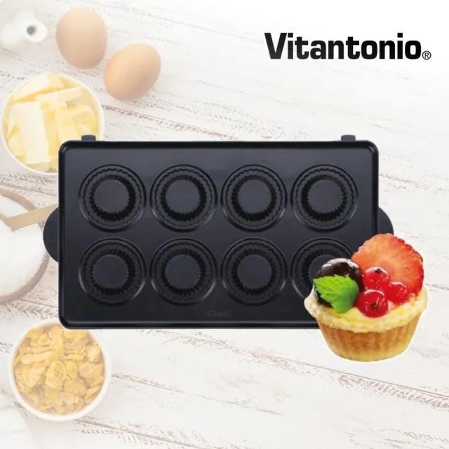【Vitantonio】鬆餅機迷你塔皮烤盤(需搭配杯子蛋糕下烤盤併用)