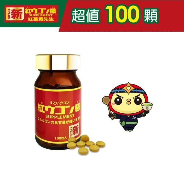 【新紅薑黃先生】加強版(100顆/瓶)