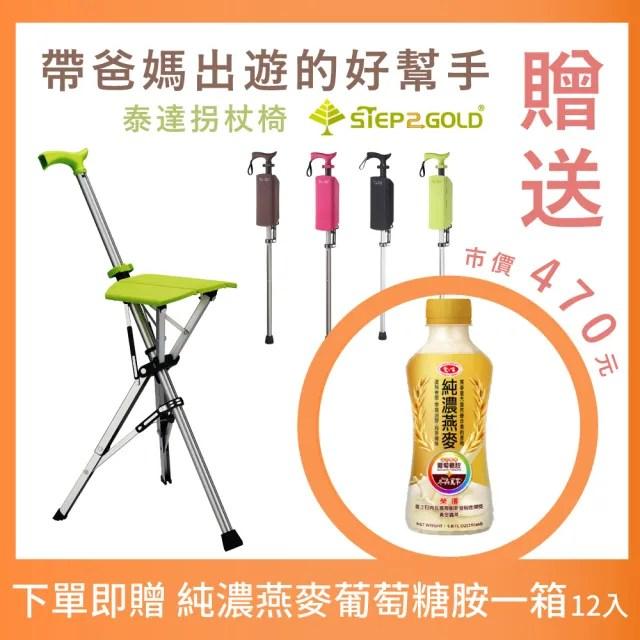 【Ta-Da 泰達】泰達自動手杖椅 贈 愛之味純濃燕麥-葡萄糖胺活力雙效(買一贈一 照顧C蓋 組)