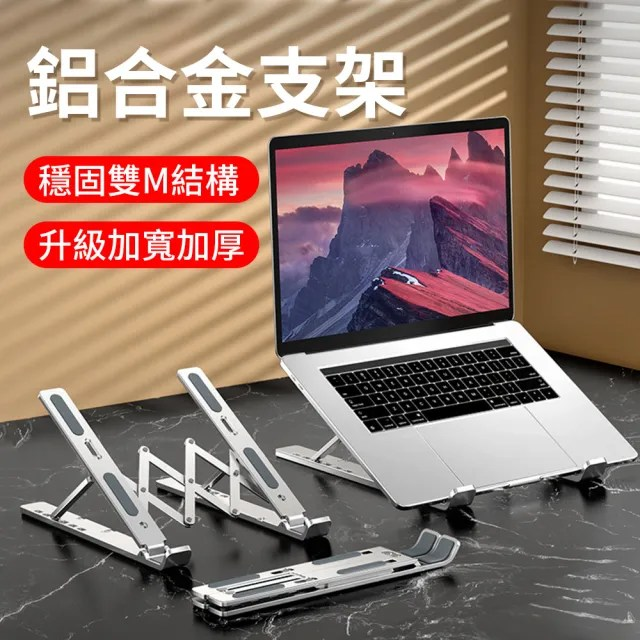 【OMG】鋁合金筆電支架 摺疊支架 六檔調節 散熱架 筆電架 平板電腦架 散熱支架 LS501(全面兼容各類筆記本)