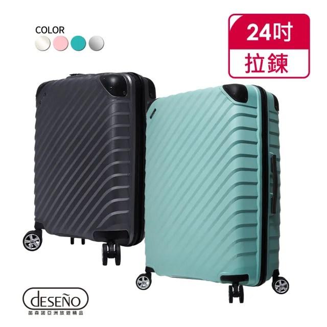 【Deseno笛森諾】都會旅人24吋輕量行李箱(多色任選)