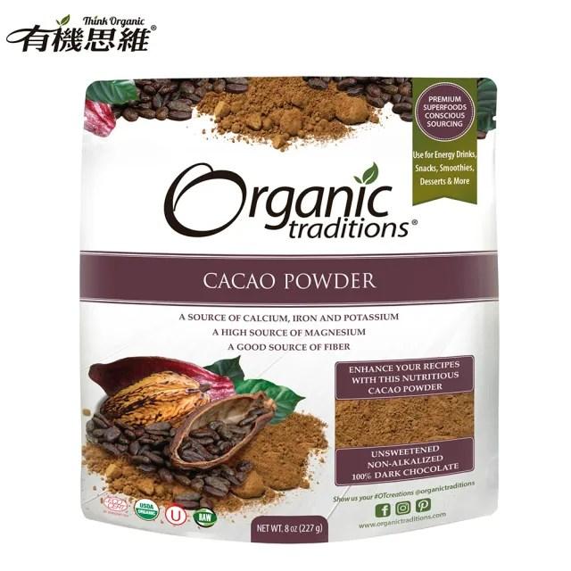 【有機思維】Organic Traditions 有機生可可粉-無糖(227g)