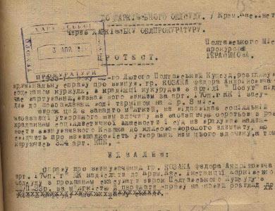 Протест Полтавського міського прокурора у справі за звинуваченням Козака Ф. А. на занадто м'який вирок. 28 березня 1933 р.