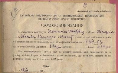 Самозобов'язання колгоспника Місяка К. М., звинуваченого в агітації проти здачі посівматеріалу. 19 лютого 1933 р.