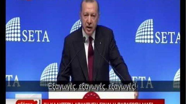 Ερντογάν για αμερικανικά ηλεκτρονικά προϊόντα
