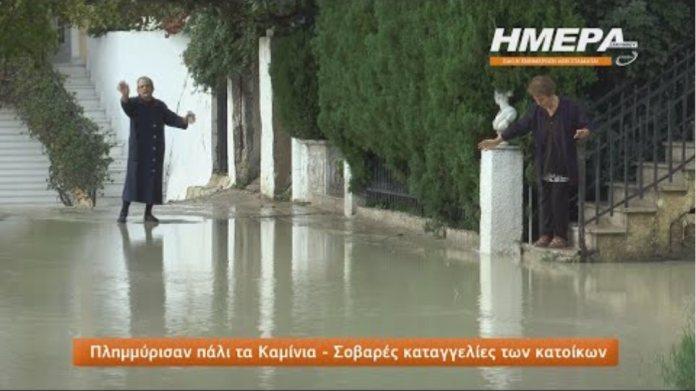 Πλημμύρισαν πάλι τα Καμίνια - Σοβαρές καταγγελίες των κατοίκων